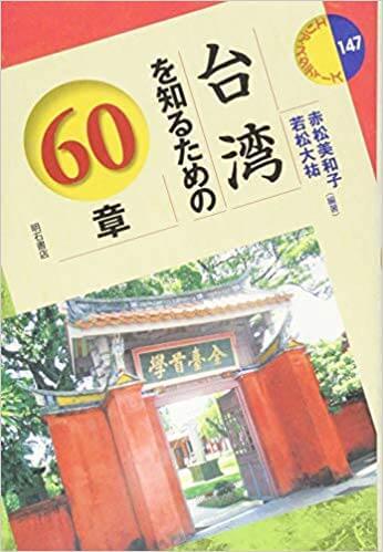 台湾を知るための60章