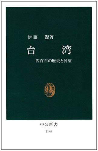 台湾―四百年の歴史と展望―