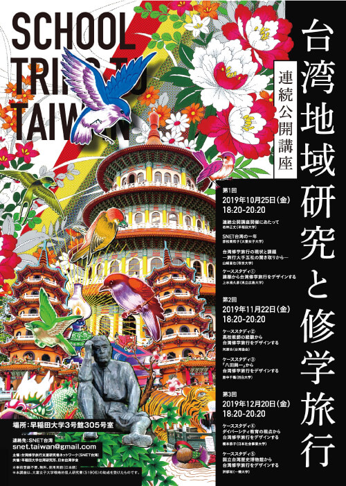 SNET台湾主催連続公開講座