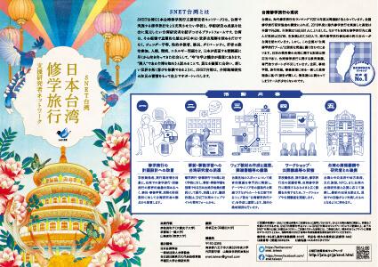 SNET台湾パンフレット日本語版(PDF/2.10MB)