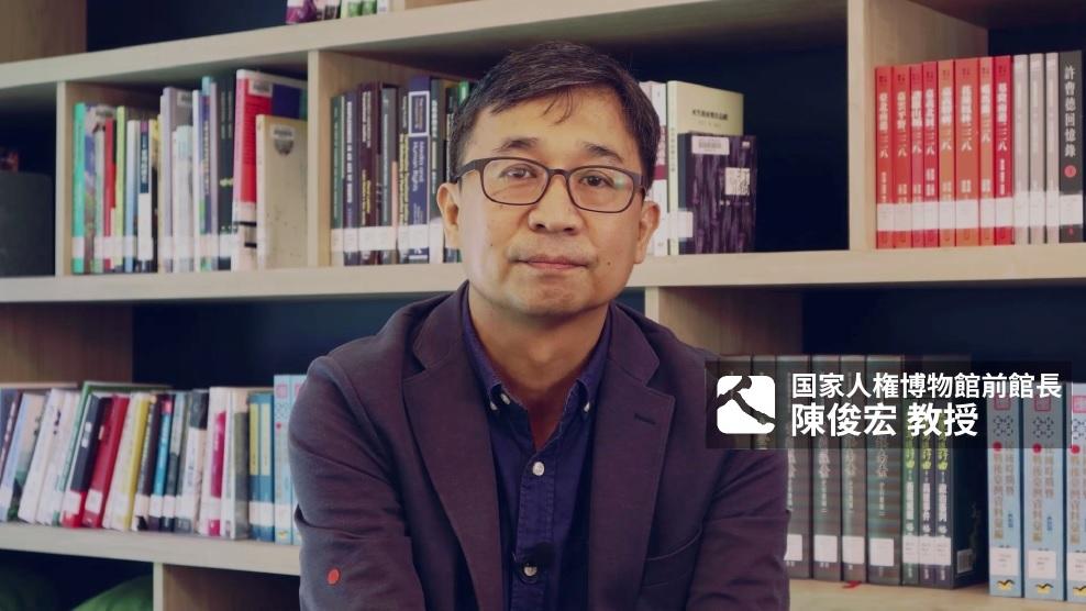 国家人権博物館前館長 陳俊宏教授特別講演 公開