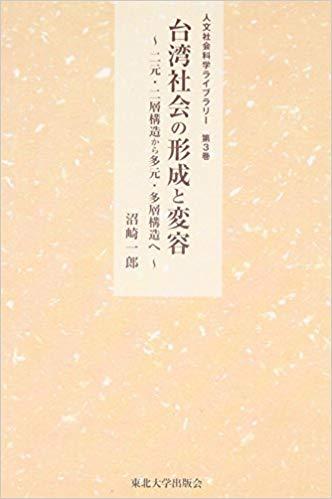 台湾社会の形成と変容