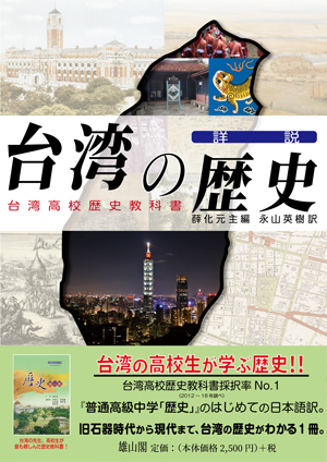 台湾の歴史 ―台湾高校歴史教科書―