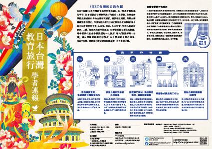 SNET台湾パンフレット中国語版(PDF/2.22MB)