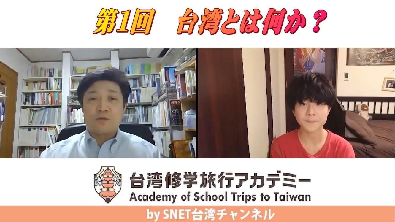 SNET台湾チャンネル『台湾修学旅行アカデミー』配信スタート