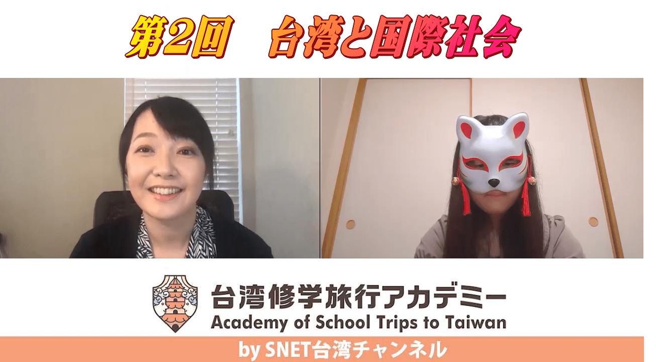 SNET台湾チャンネル『台湾修学旅行アカデミー』第2回 台湾と国際社会 配信