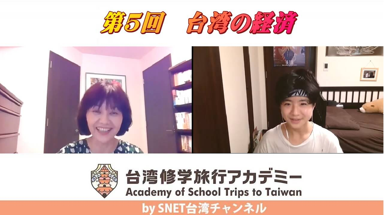 SNET台湾チャンネル『台湾修学旅行アカデミー』第5回 台湾の経済 配信