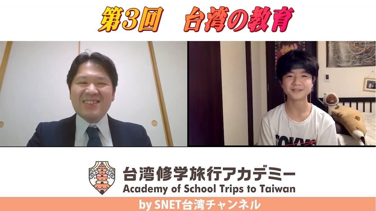 SNET台湾チャンネル『台湾修学旅行アカデミー』第3回 台湾の教育 配信