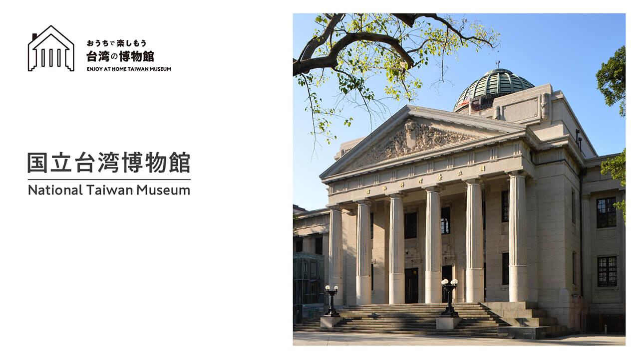 SNET台湾チャンネル『おうちで楽しもう台湾の博物館』第1回 国立台湾博物館 配信