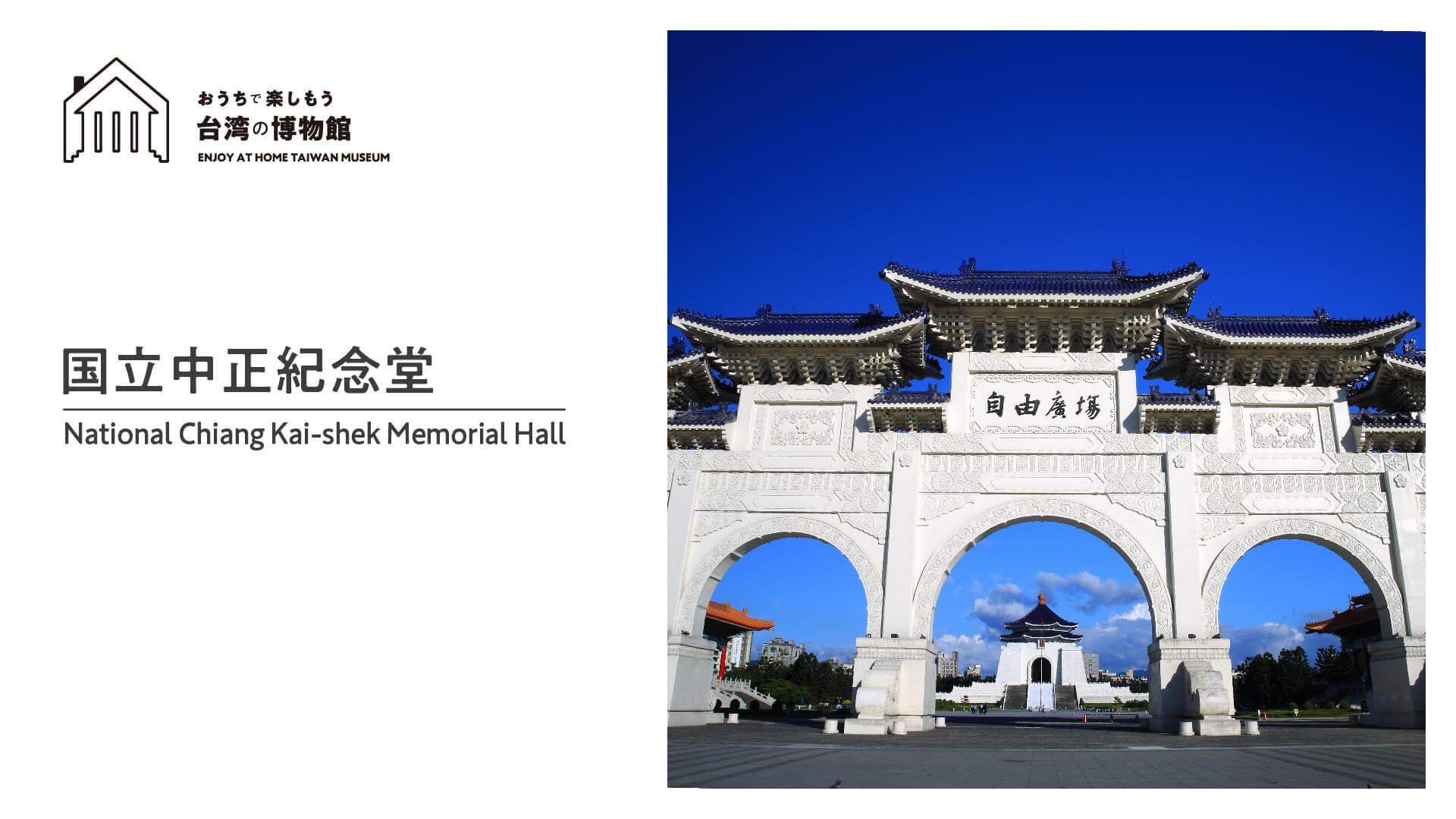 SNET台湾チャンネル『おうちで楽しもう台湾の博物館』第4回 国立中正紀念堂 配信