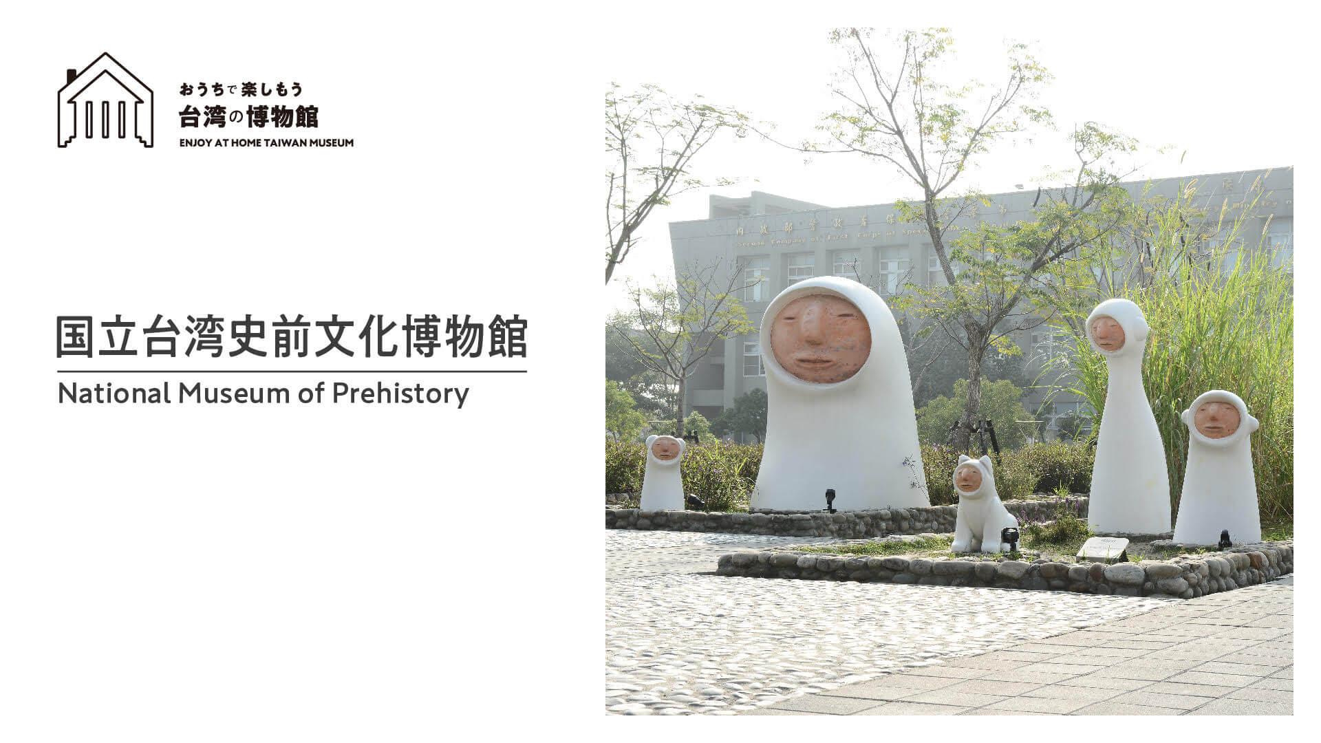 SNET台湾チャンネル『おうちで楽しもう台湾の博物館』第5回 国立台湾史前文化博物館 配信