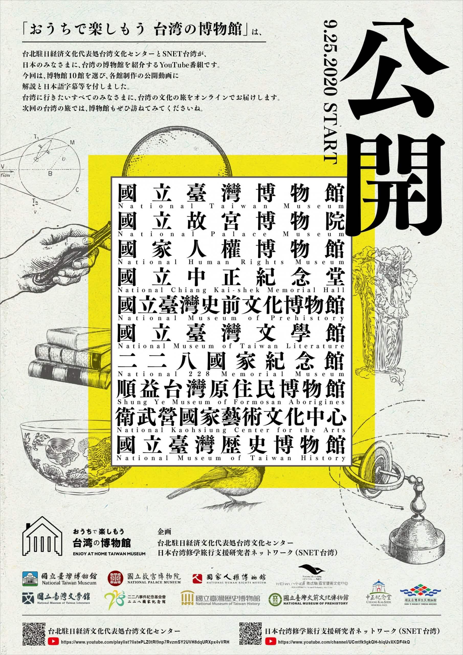 『おうちで楽しもう台湾の博物館』ポスター完成