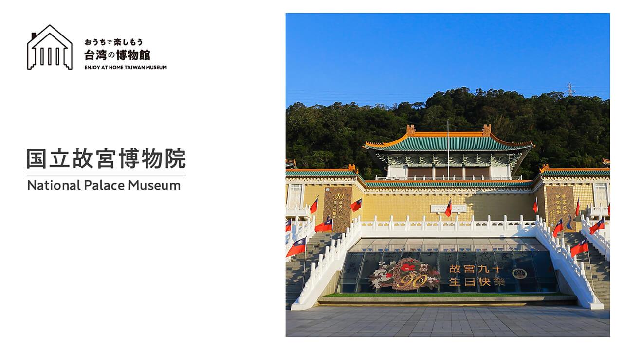 SNET台湾チャンネル『おうちで楽しもう台湾の博物館』第2回 国立故宮博物院 配信