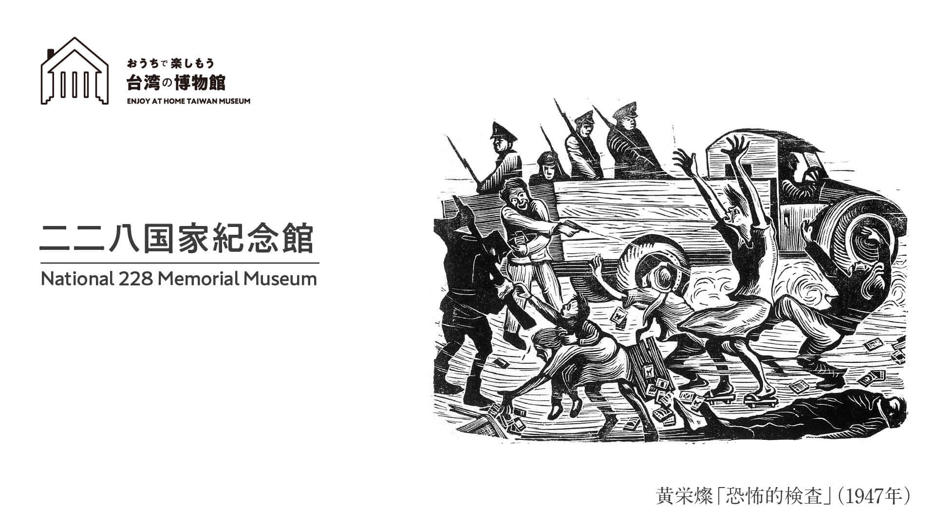 SNET台湾チャンネル『おうちで楽しもう台湾の博物館』第7回 二二八国家紀念館 配信