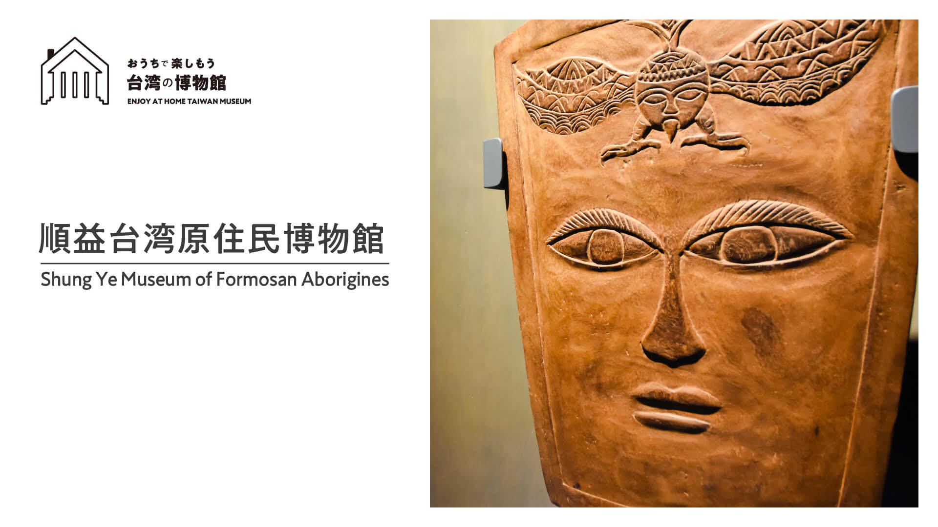 SNET台湾チャンネル『おうちで楽しもう台湾の博物館』第8回 順益台湾原住民博物館 配信