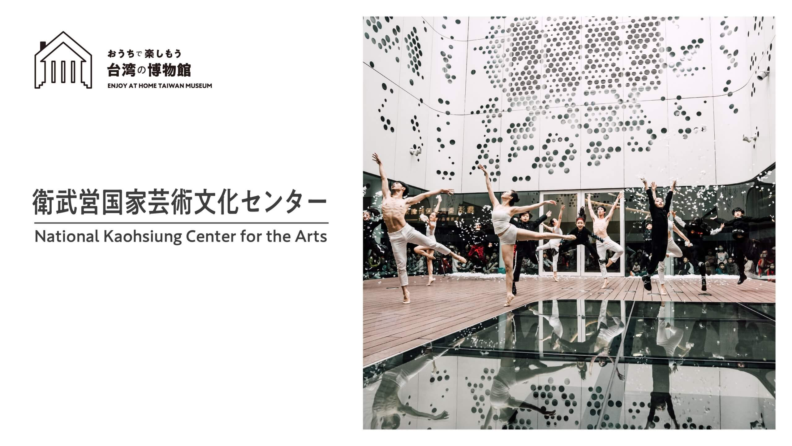 SNET台湾チャンネル『おうちで楽しもう台湾の博物館』第9回 衛武営国家芸術文化センター 配信