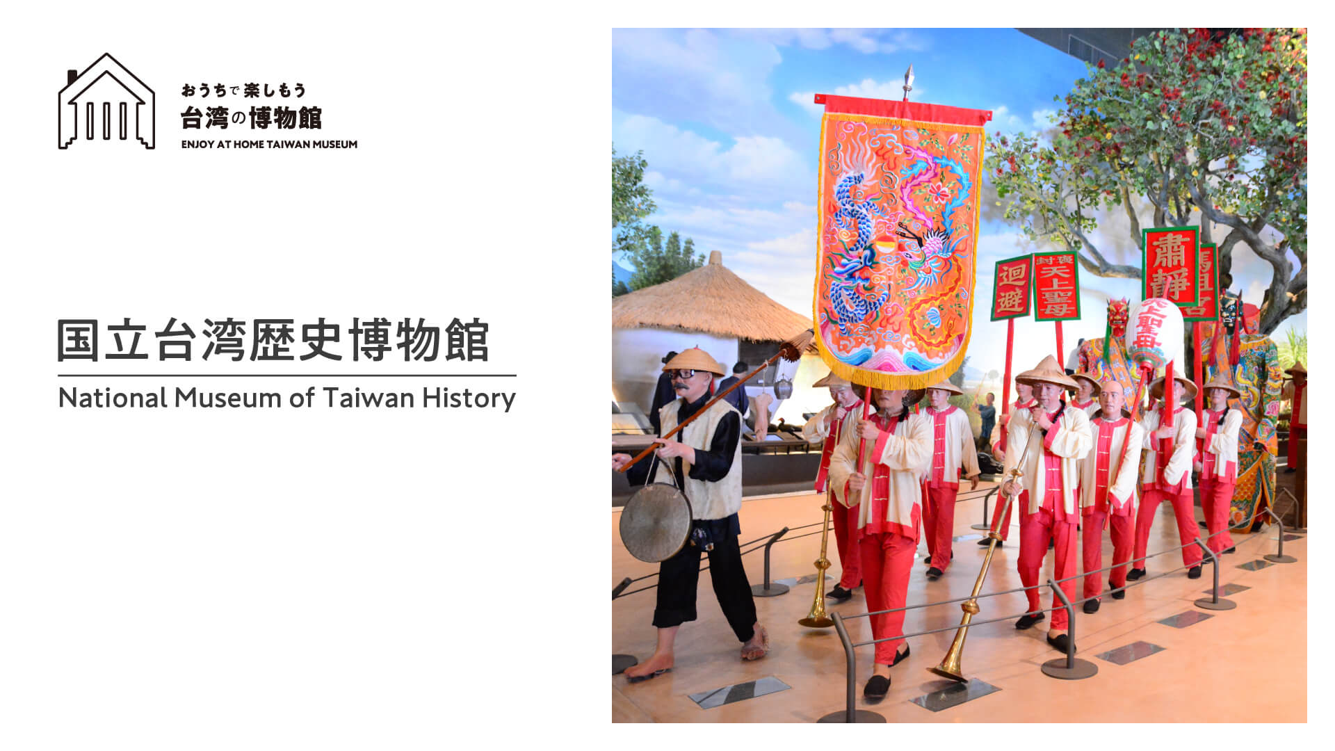 SNET台湾チャンネル『おうちで楽しもう台湾の博物館』第10回 国立台湾歴史博物館 配信