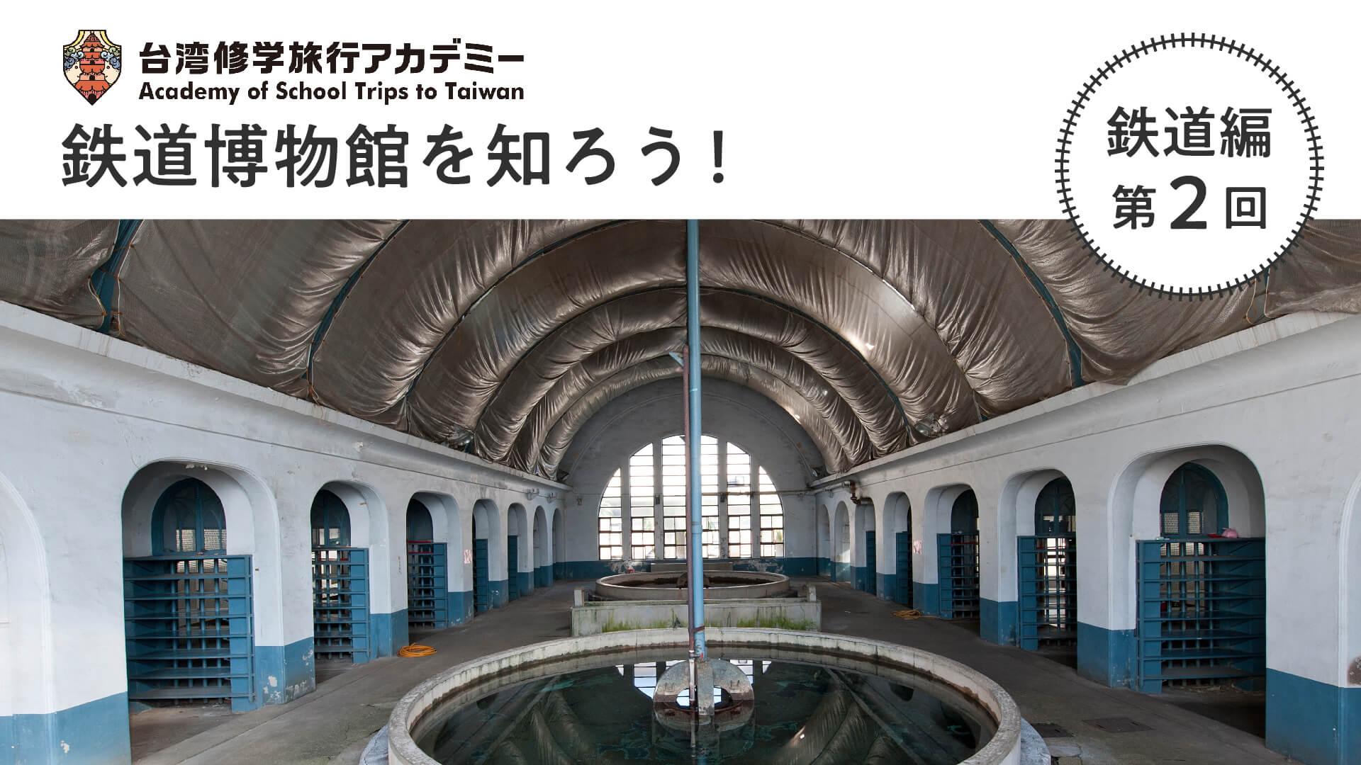 SNET台湾チャンネル『台湾修学旅行アカデミー 鉄道編(第2回)』配信