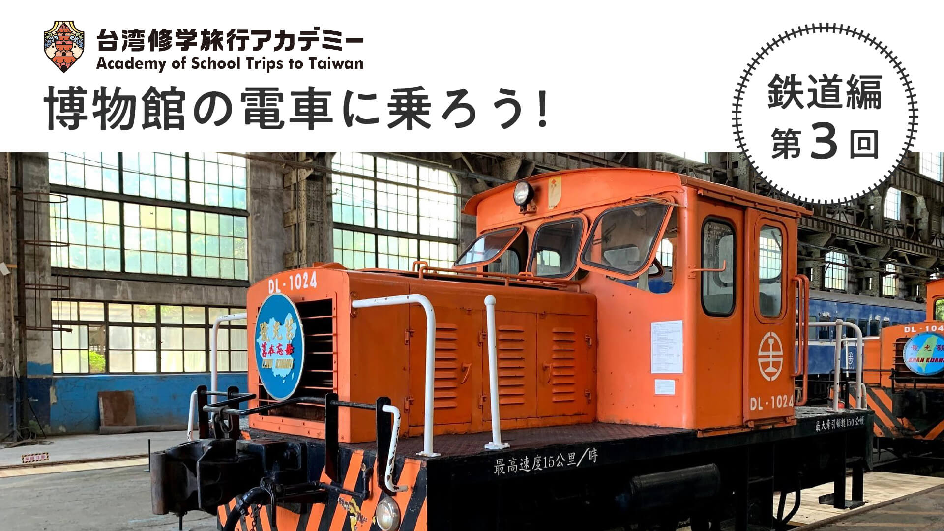 SNET台湾チャンネル『台湾修学旅行アカデミー 鉄道編(第3回)』配信