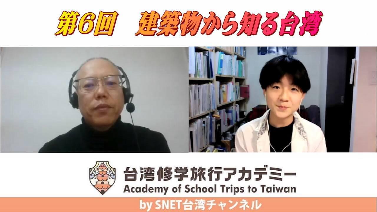 SNET台湾チャンネル『台湾修学旅行アカデミー』第6回 建築物で知る台湾 配信