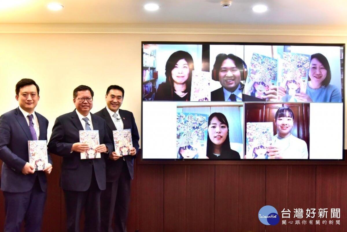 修学旅行ガイドブック『桃園散策』完成発表オンライン座談会