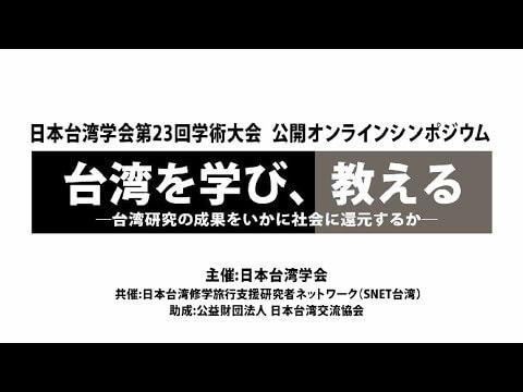 公開シンポジウム「台湾を学び、教える」の動画をSNET台湾YouTubeチャンネルで公開しました。