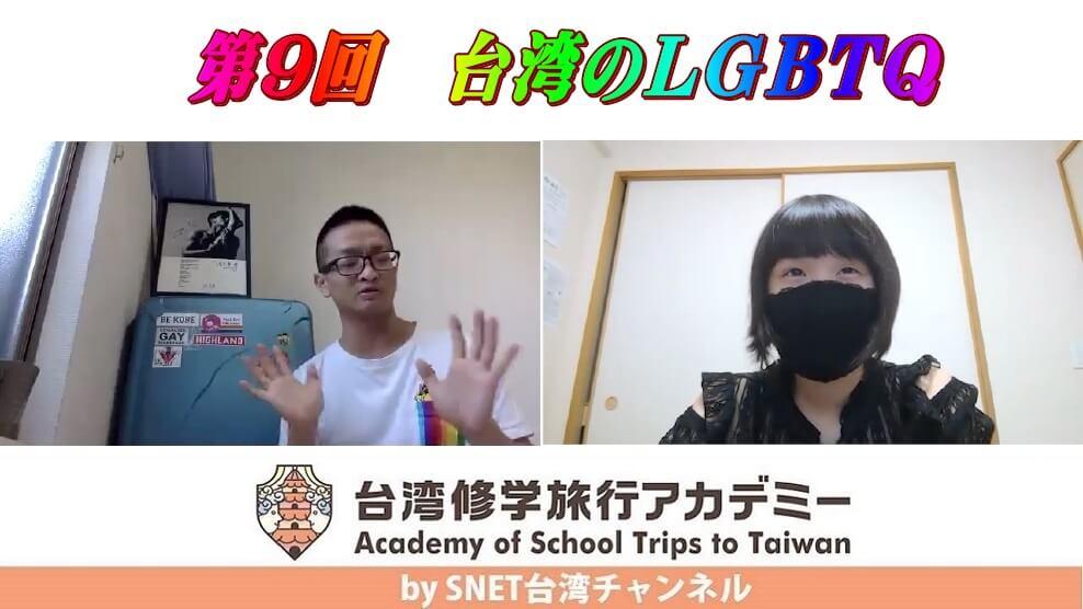 SNET台湾チャンネル『台湾修学旅行アカデミー』第9回 台湾のLGBTQ 配信
